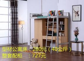 型材公寓床